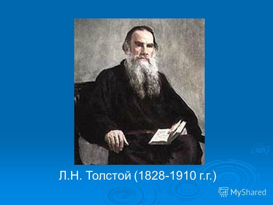 Л.Н. Толстой (1828-1910 г.г.)