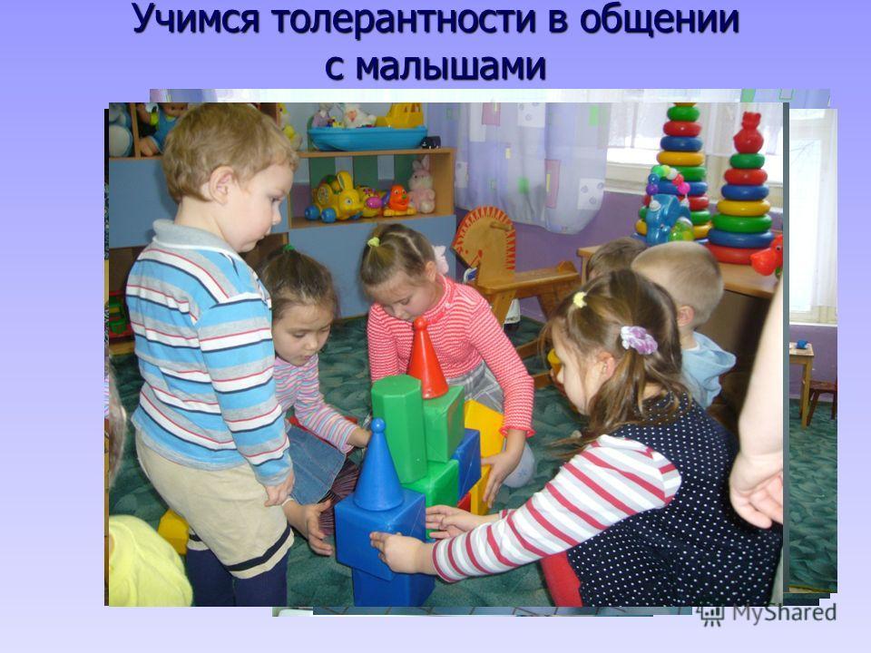 Толерантность многолика она включает в себя понятия, близкие к детскому восприятию она включает в себя понятия, близкие к детскому восприятию Миролюбие Миролюбие Заботу Заботу Понимание Понимание Сочувствие Сочувствие Поддержку Поддержку Внимание Вни