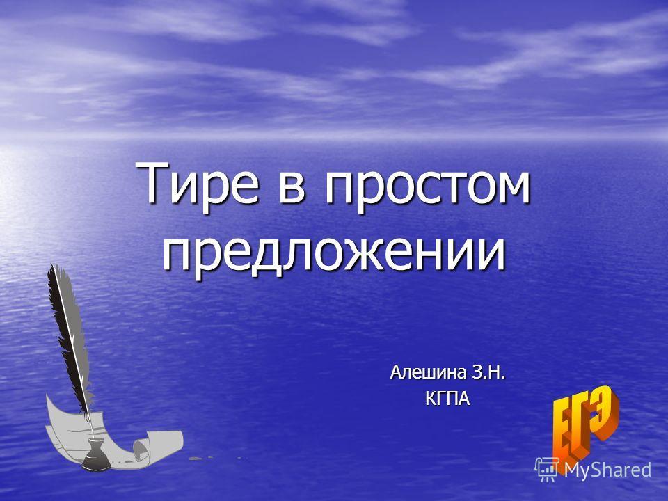 Тире в простом предложении Алешина З.Н. Алешина З.Н. КГПА КГПА