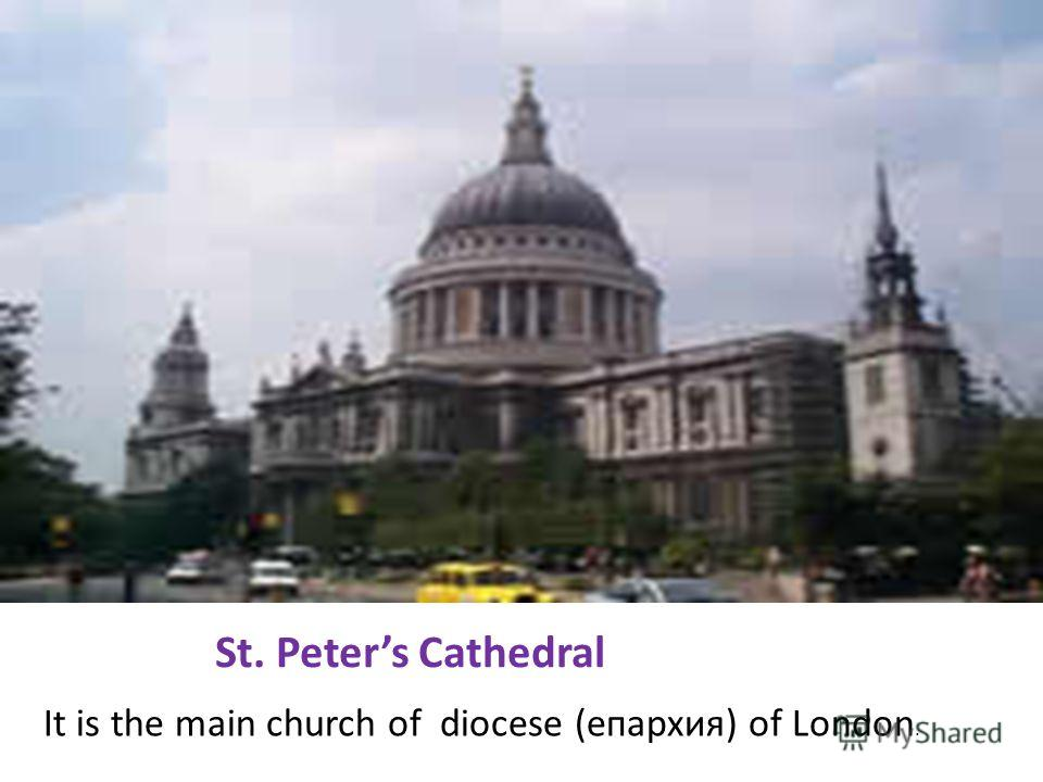 St. Peters Cathedral It is the main church of diocese (епархия) of London.