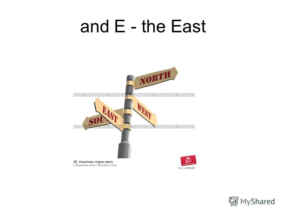 and E - the East