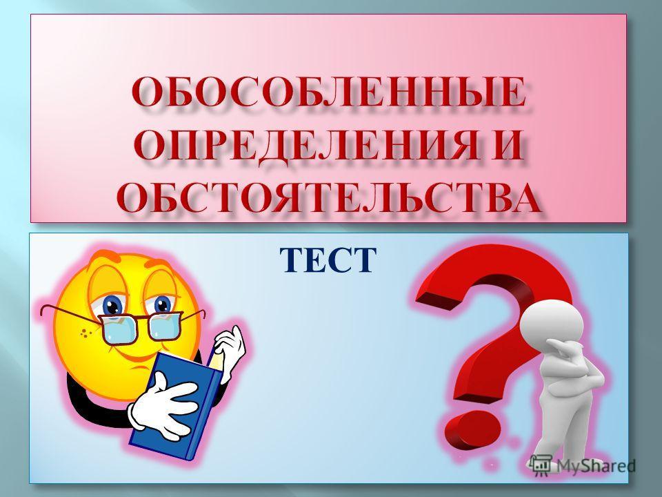 тест вопрос на знакомство