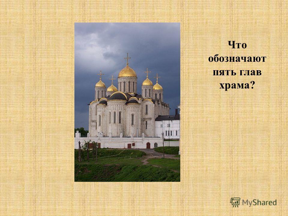 Что обозначают пять глав храма?