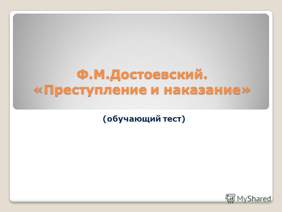Ф.М.Достоевский. «Преступление и наказание» (обучающий тест)