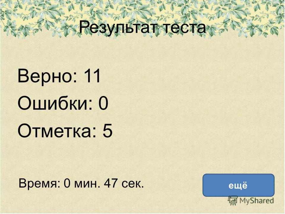 Результат теста Верно: 11 Ошибки: 0 Отметка: 5 Время: 0 мин. 47 сек. ещё