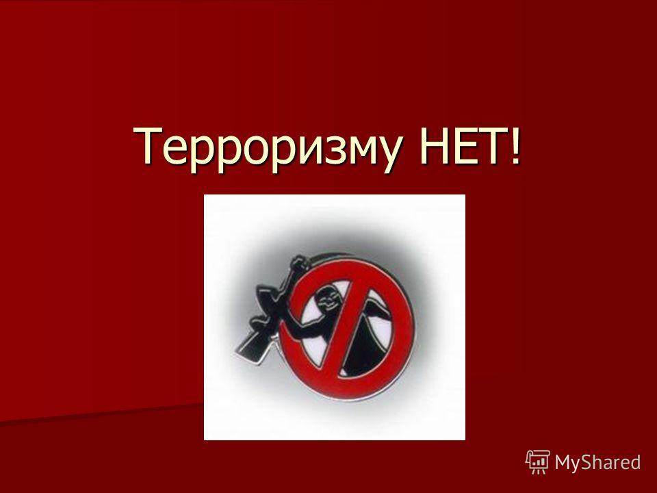 Терроризму НЕТ!