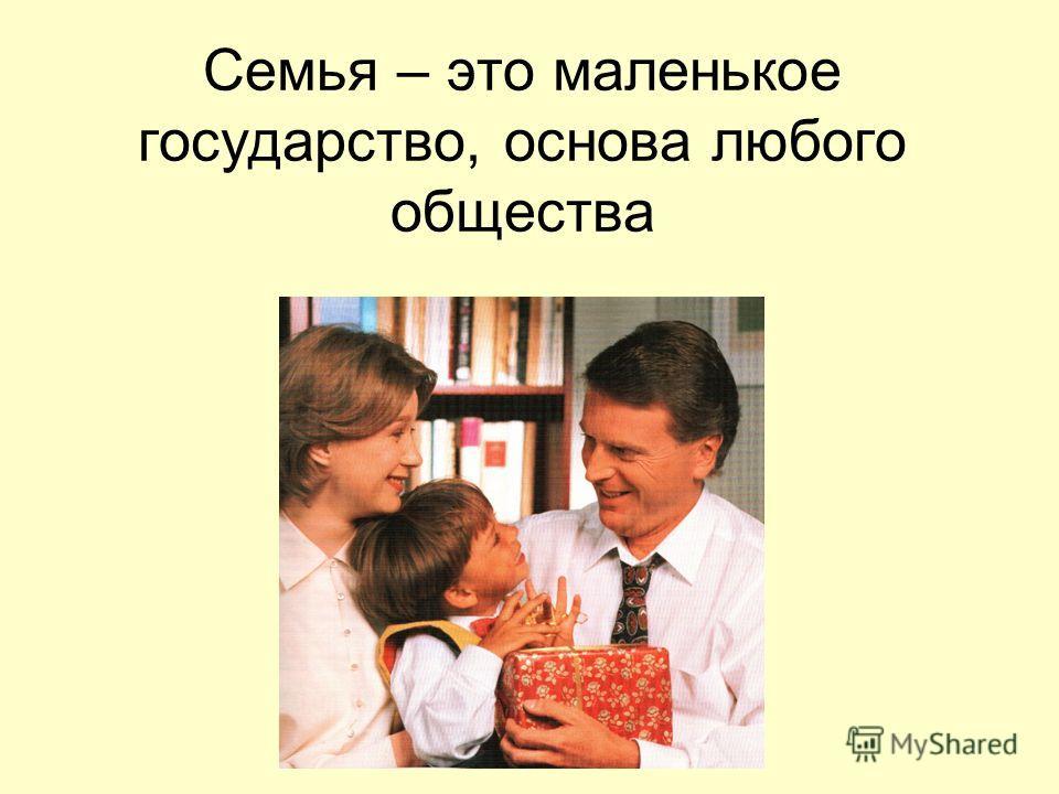 Семья – это маленькое государство, основа любого общества