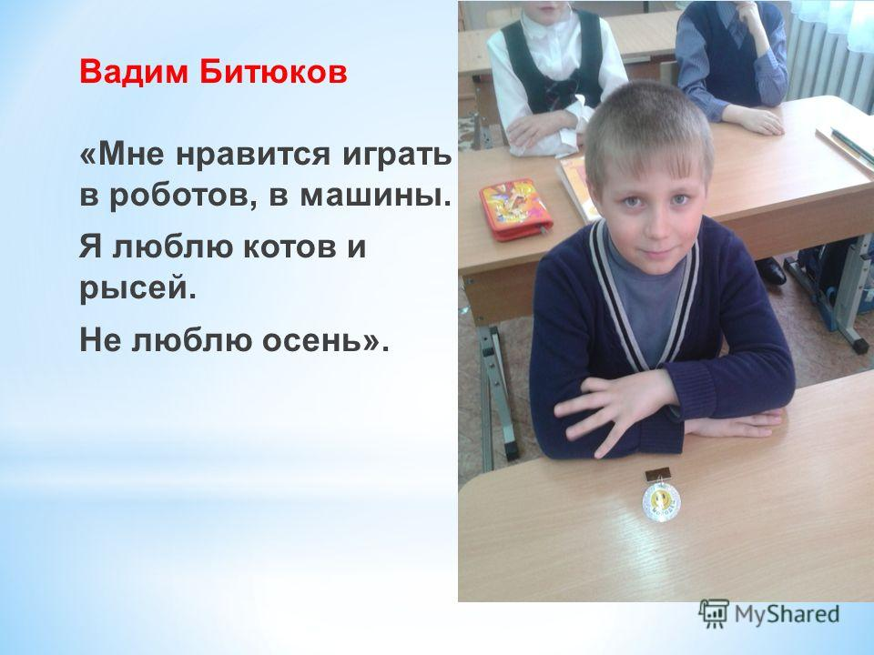 Вадим Битюков «Мне нравится играть в роботов, в машины. Я люблю котов и рысей. Не люблю осень».