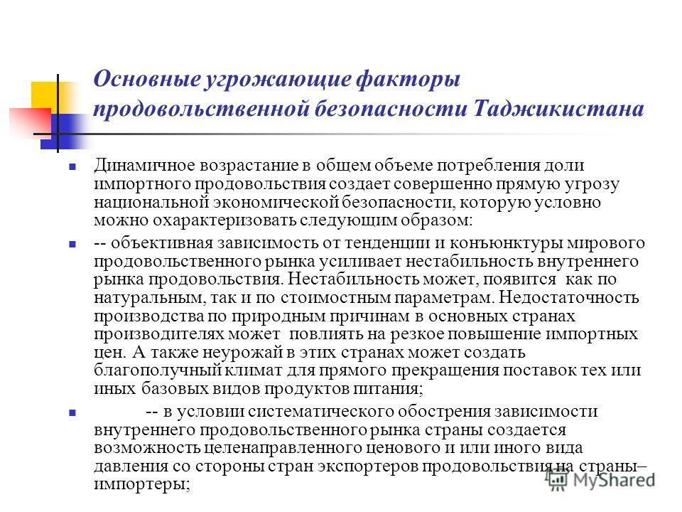 Основнне угрожающие факторы продовольственной безопасности Таджикистана Динамичное возрастание в общем объеме потребления доли импортного продовольствия создает совершенно прямую угрозу национальной экономической безопасности, которую условно можно о