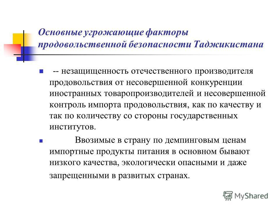 Основнне угрожающие факторы продовольственной безопасности Таджикистана -- незащищенность отечественного производителя продовольствия от несовершенной конкуренции иностранных товаропроизводителей и несовершенной контроль импорта продовольствия, как п