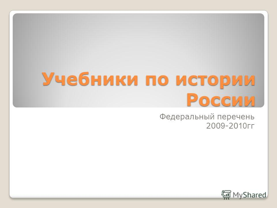 Учебники по истории России Федеральный перечень 200 9 -20 10 гг