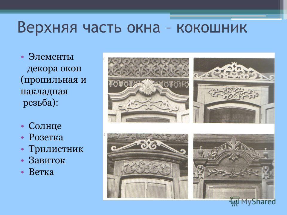 Верхняя часть окна – кокошник Элементы декора окон (профильная и накладная резьба): Солнце Розетка Трилистник Завиток Ветка