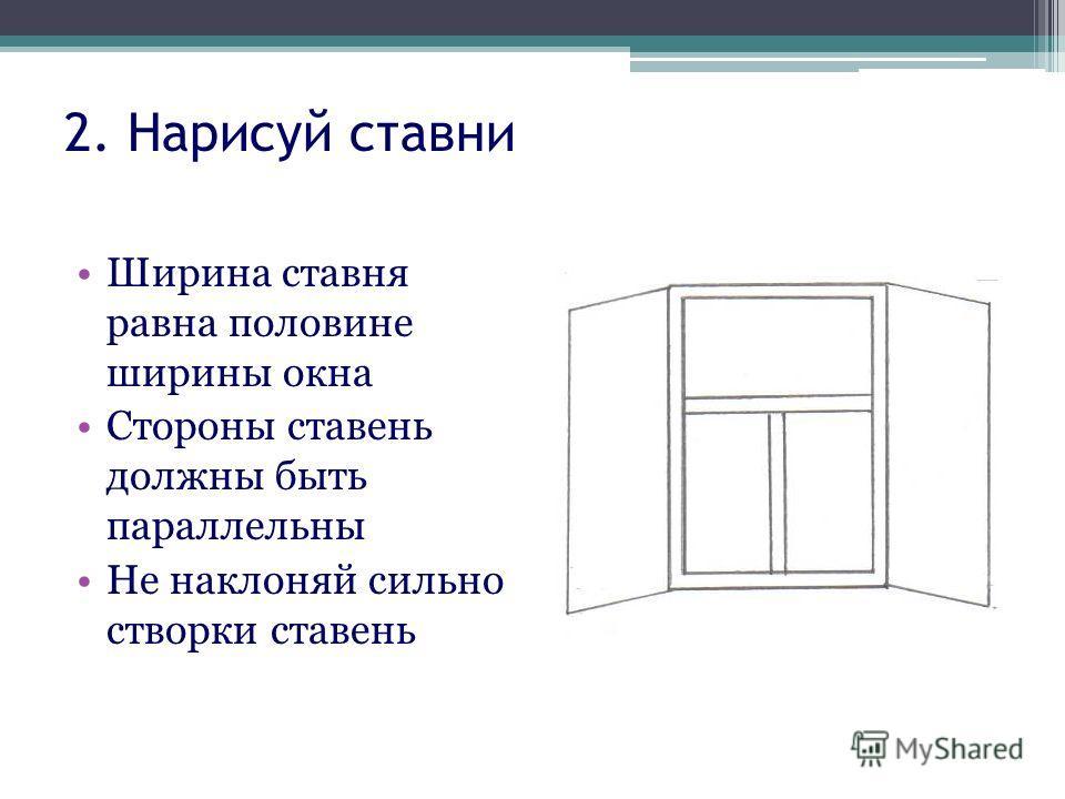 2. Нарисуй ставни Ширина ставня равна половине ширины окна Стороны ставень должны быть параллельны Не наклоняй сильно створки ставень