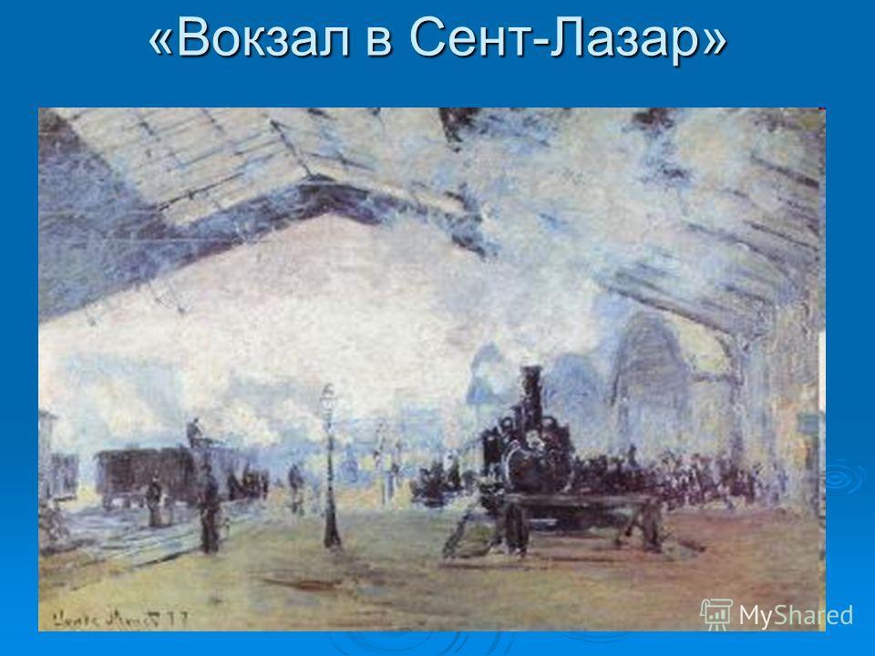 «Вокзал в Сент-Лазар»