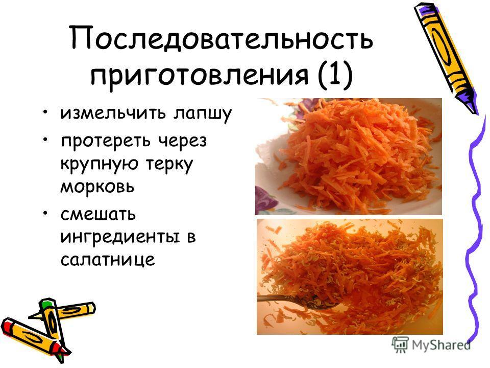 Последовательность приготовления (1) измельчить лапшу протереть через крупную терку морковь смешать ингредиенты в салатнице