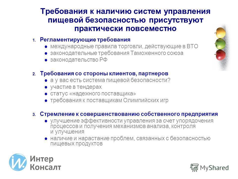 Требования к наличию систем управления пищевой безопасностью присутствуют практически повсеместно 1. Регламентирующие требования международные правила торговли, действующие в ВТО законодательные требования Таможенного союза законодательство РФ 2. Тре