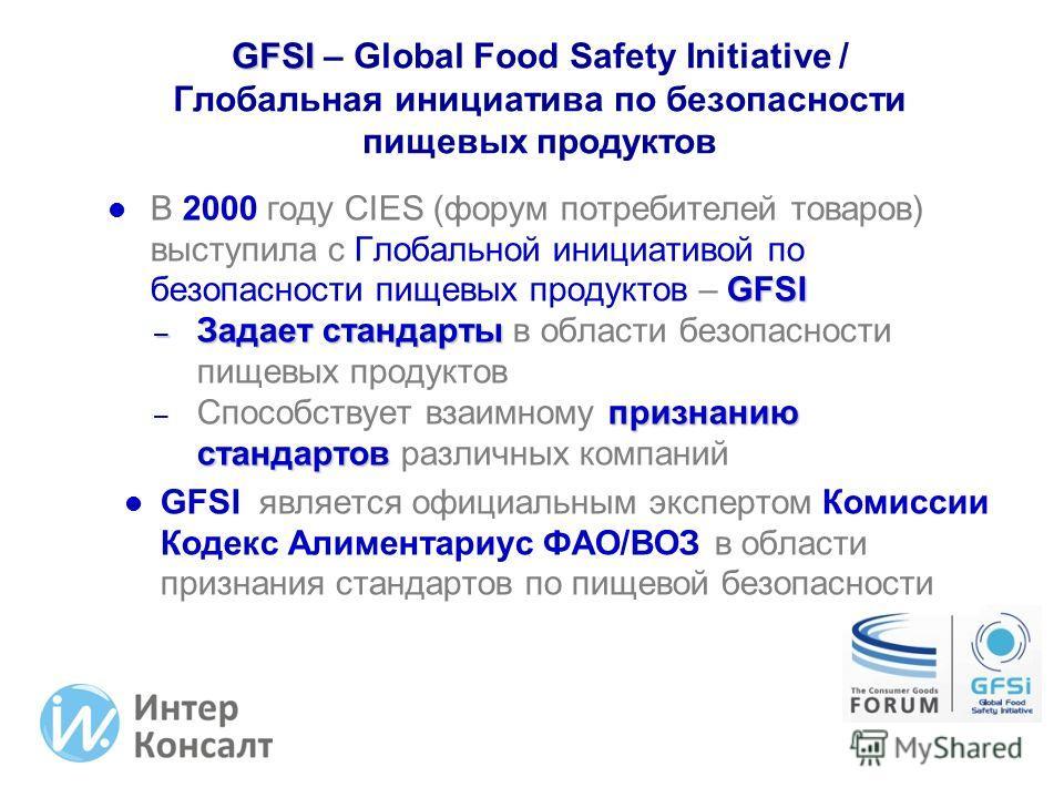 GFSI GFSI – Global Food Safety Initiative / Глобальная инициатива по безопасности пищевых продуктов GFSI В 2000 году CIES (форум потребителей товаров) выступила с Глобальной инициативой по безопасности пищевых продуктов – GFSI – Задает стандарты – За