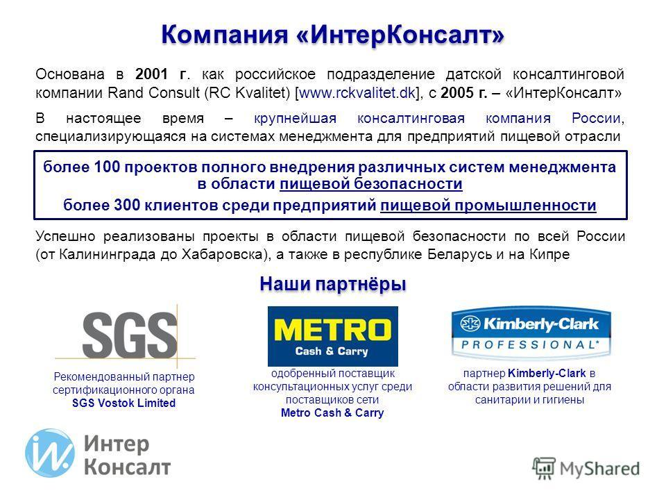 Основана в 2001 г. как российское подразделение датской консалтинговой компании Rand Consult (RC Kvalitet) [www.rckvalitet.dk], с 2005 г. – «Интер Консалт» В настоящее время – крупнейшая консалтинговая компания России, специализирующаяся на системах