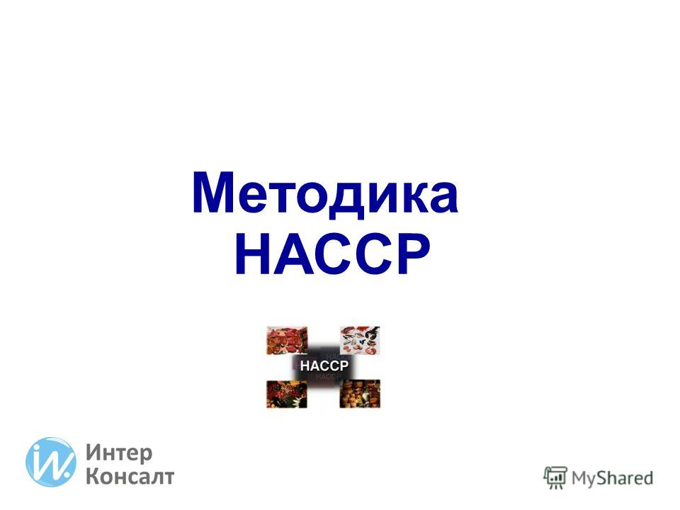 Методика HACCP