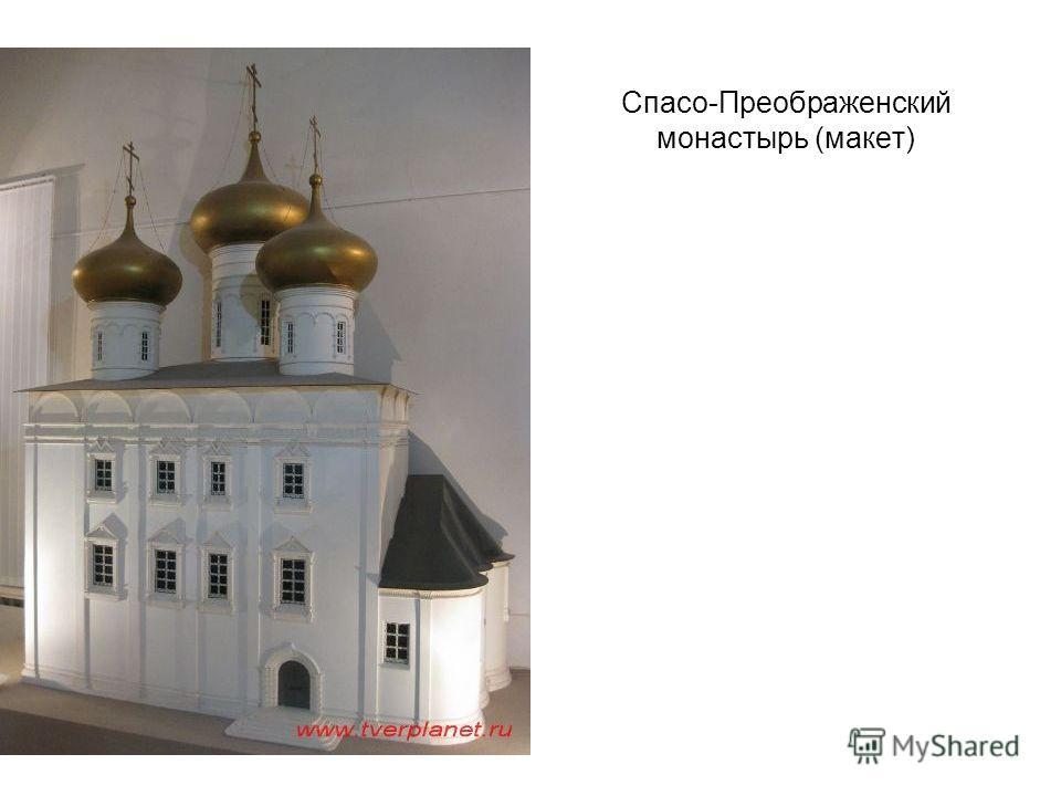 Спасо-Преображенский монастырь (макет)