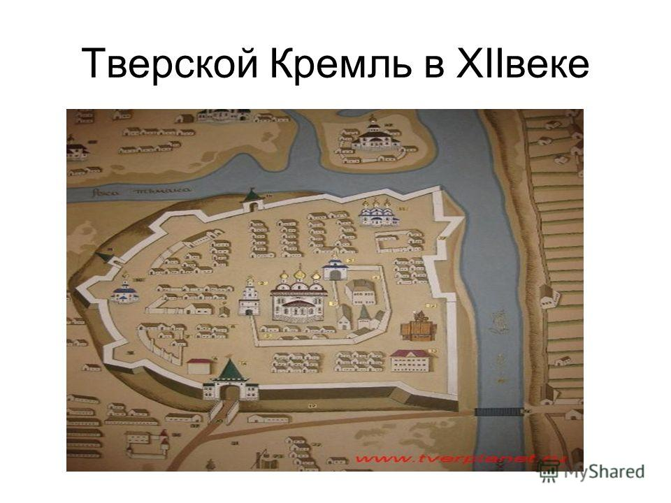 Тверской Кремль в XIIвеке
