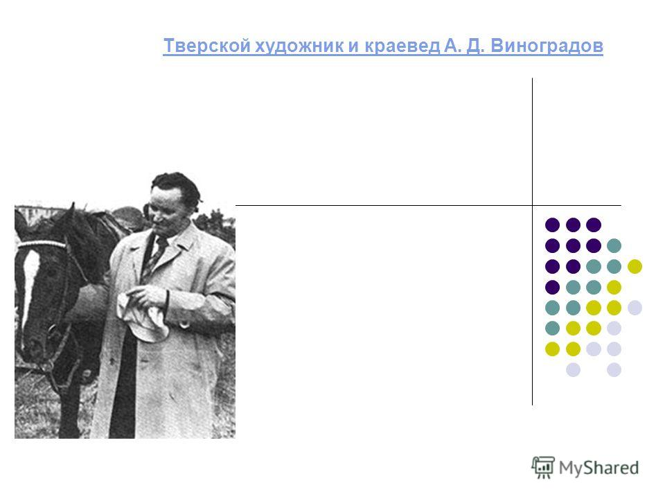 Тверской художник и краевед А. Д. Виноградов