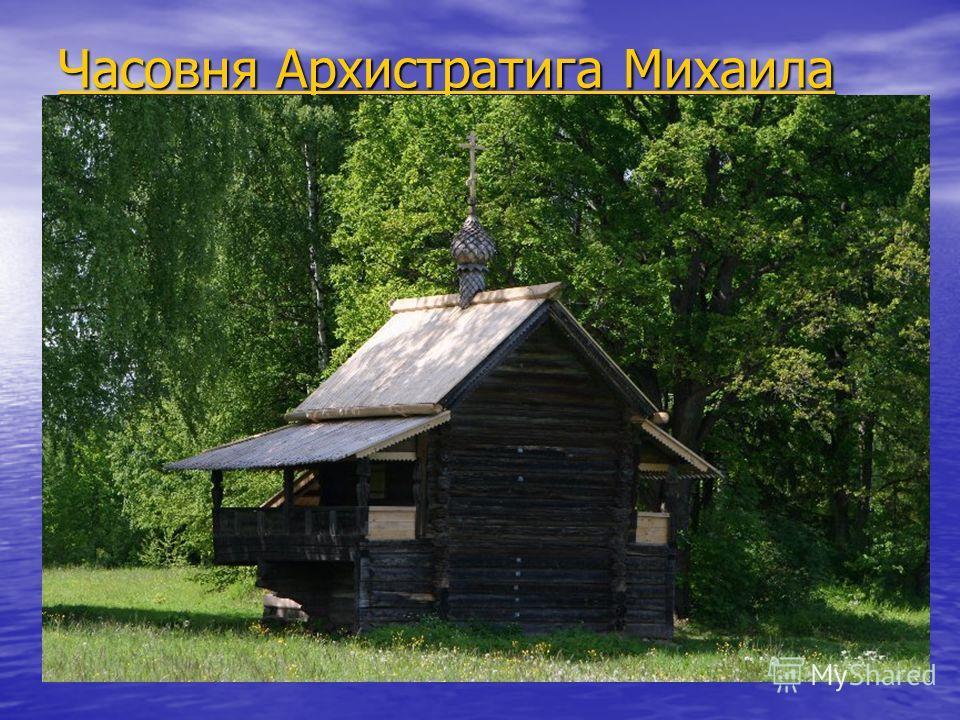 Часовня Архистратига Михаила Часовня Архистратига Михаила