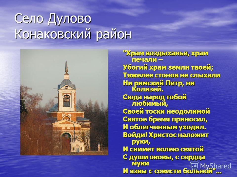 Село Дулово Конаковский район