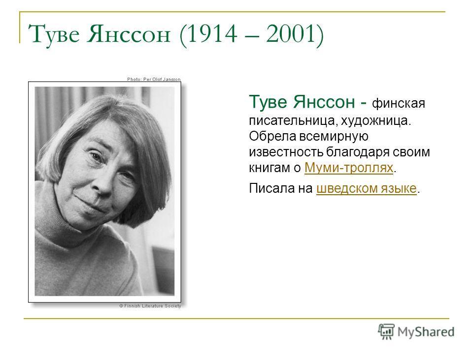 Туве Янссон (1914 – 2001) Туве Янссон - финская писательница, художница. Обрела всемирную известность благодаря своим книгам о Муми-троллях. Писала на шведском языке.Муми-тролляхшведском языке