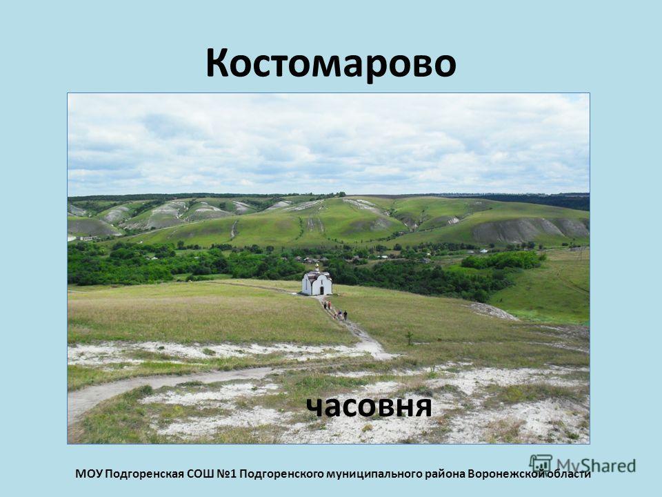 Костомарово часовня МОУ Подгоренская СОШ 1 Подгоренского муниципального района Воронежской области