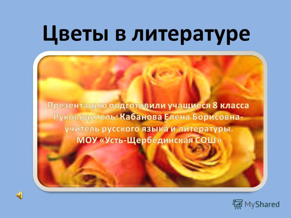 Цветы в литературе