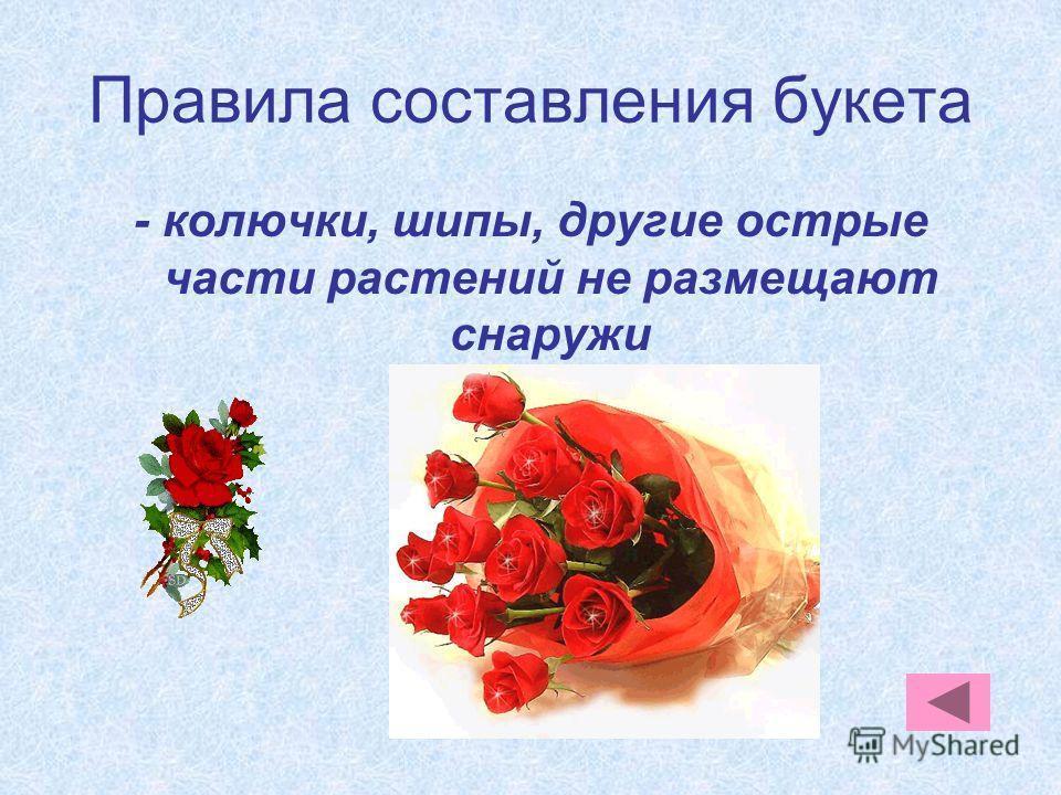 - колючки, шипы, другие острые части растений не размещают снаружи