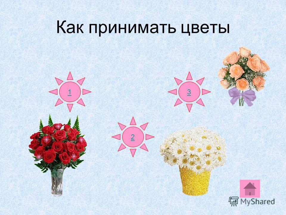Как принимать цветы 1 2 3