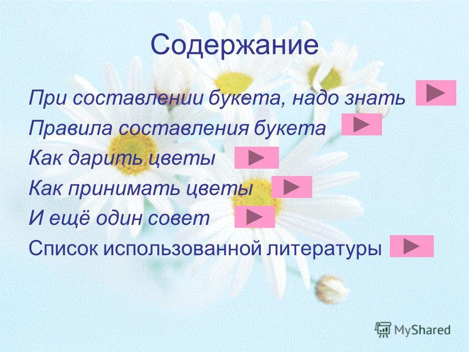 Содержание При составлении букета, надо знать Правила составления букета Как дарить цветы Как принимать цветы И ещё один совет Список использованной литературы