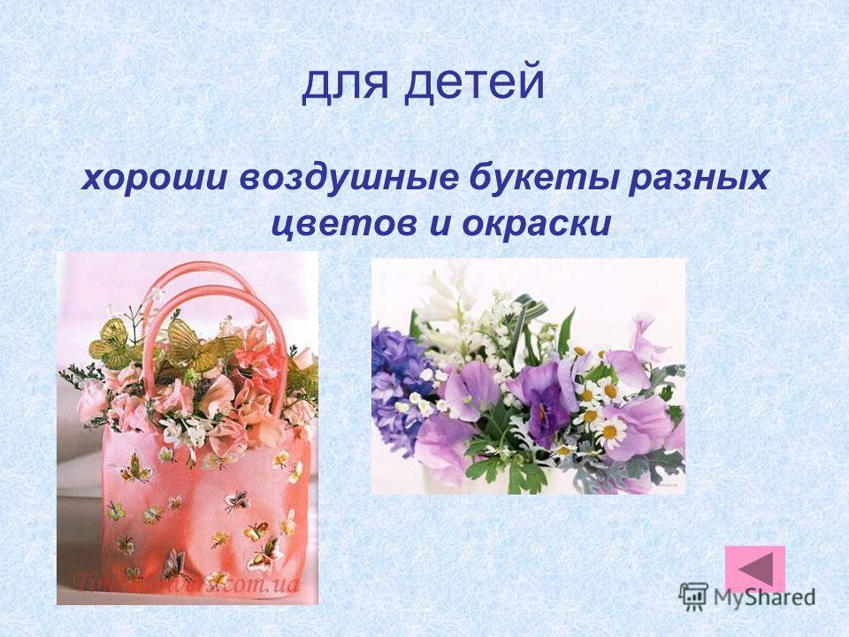 для детей хороши воздушные букеты разных цветов и окраски