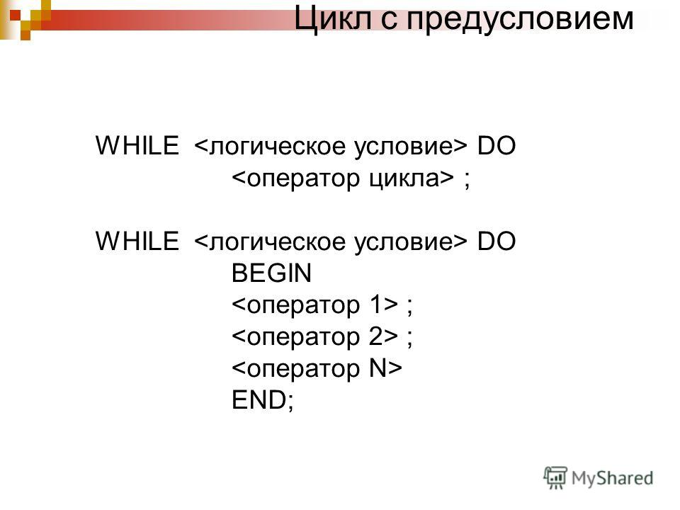 Цикл с предусловием WHILE DO ; WHILE DO BEGIN ; END;