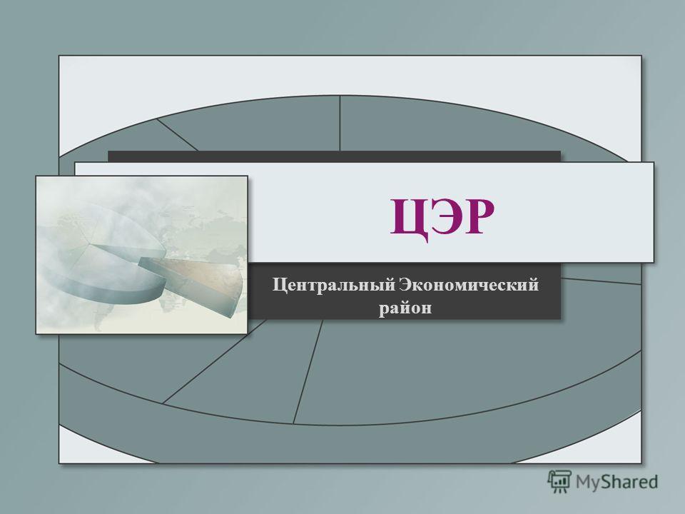 ЦЭР Центральный Экономический район