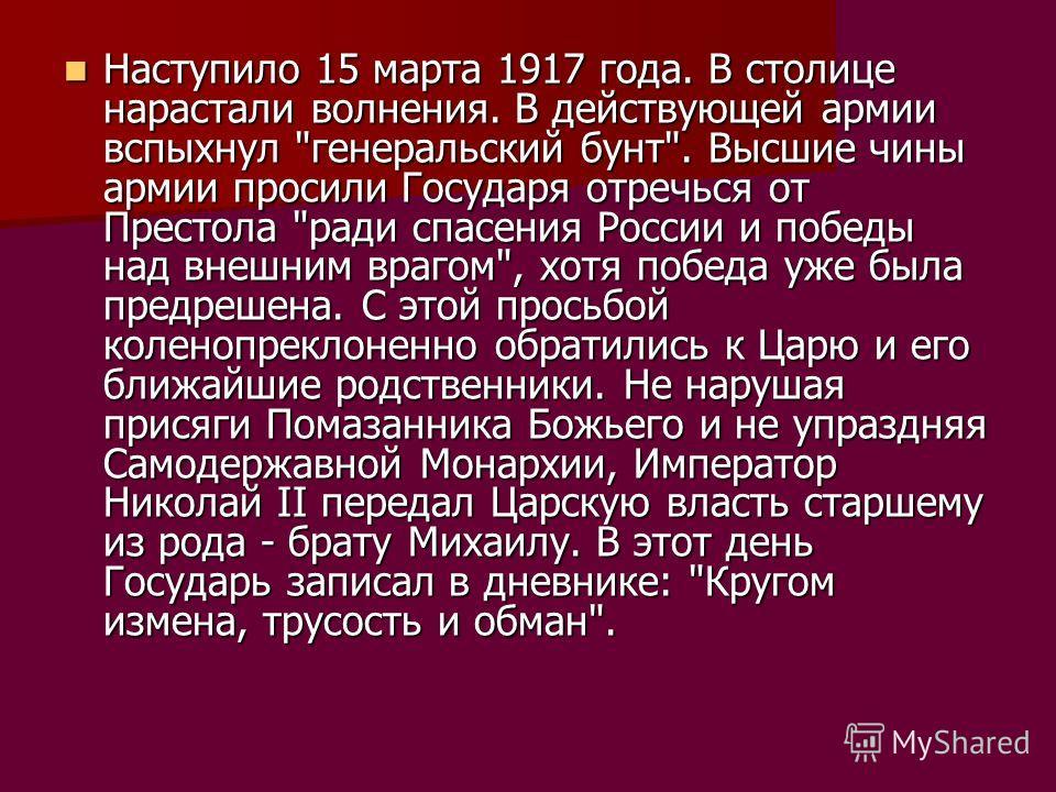 Наступило 15 марта 1917 года. В столице нарастали волнения. В действующей армии вспыхнул