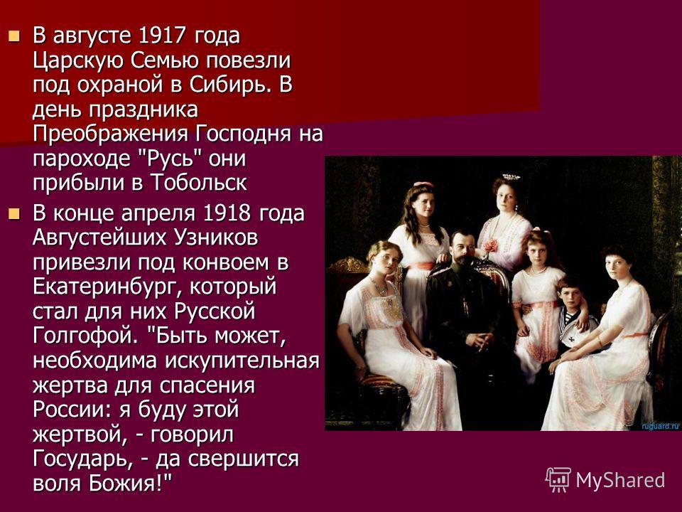 В августе 1917 года Царскую Семью повезли под охраной в Сибирь. В день праздника Преображения Господня на пароходе
