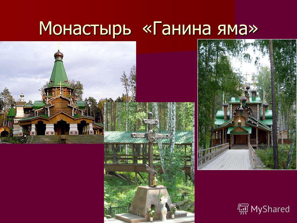 Монастырь «Ганина яма»