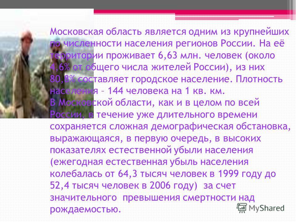 Московская область является одним из крупнейших по численности населения регионов России. На её территории проживает 6,63 млн. человек (около 4,6% от общего числа жителей России), из них 80,8% составляет городское население. Плотность населения – 144