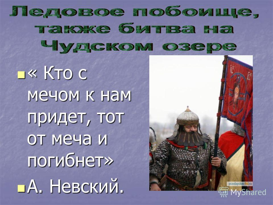 « Кто с мечом к нам придет, тот от меча и погибнет» « Кто с мечом к нам придет, тот от меча и погибнет» А. Невсякий. А. Невсякий.
