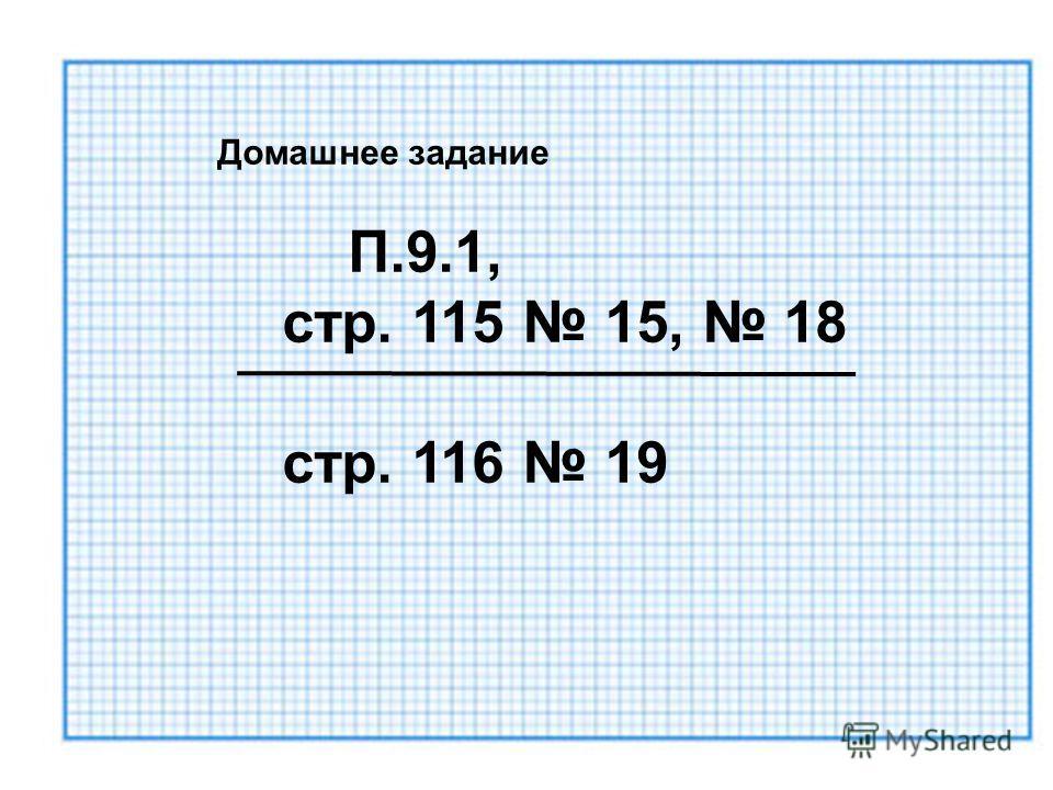 Домашнее задание П.9.1, стр. 115 15, 18 стр. 116 19