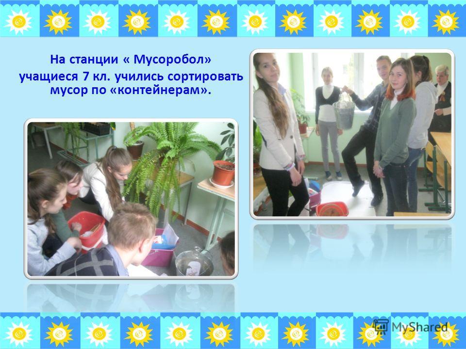 На станции « Мусоробол» учащиеся 7 кл. учились сортировать мусор по «контейнерам».