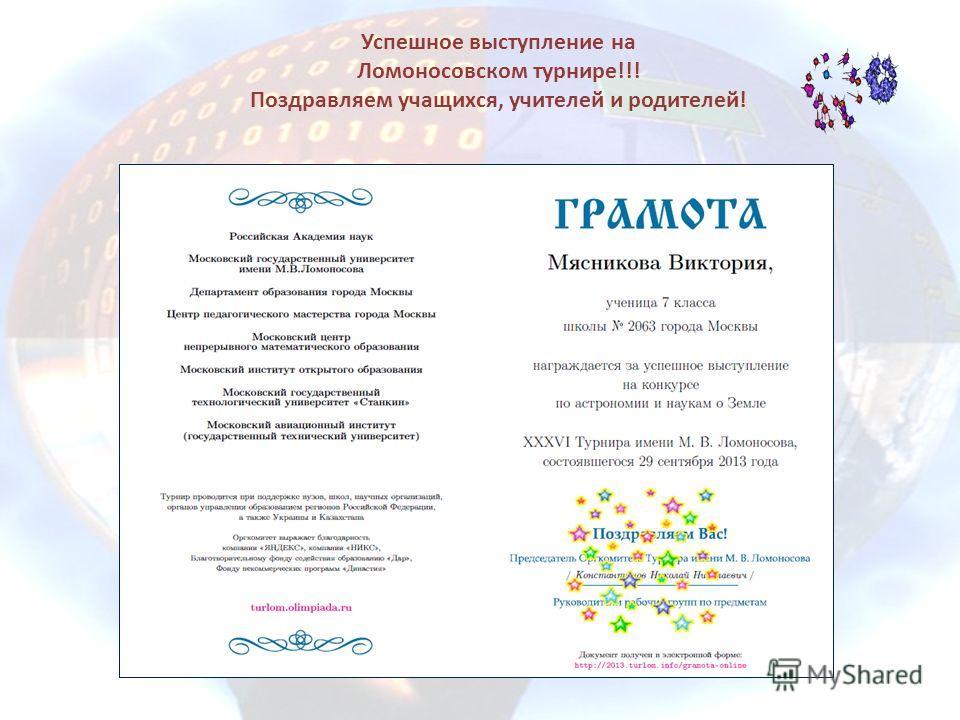 Успешное выступление на Ломоносовском турнире!!! Поздравляем учащихся, учителей и родителей!
