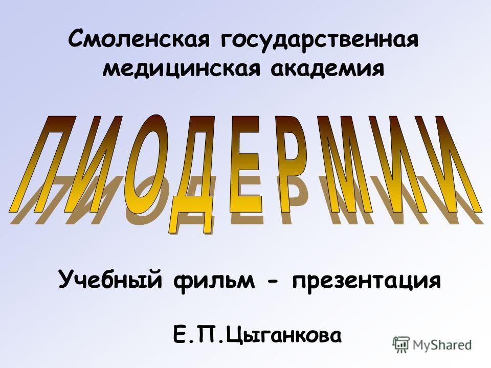 Е.П.Цыганкова Смоленская государственная медицинская академия Учебный фильм - презентация