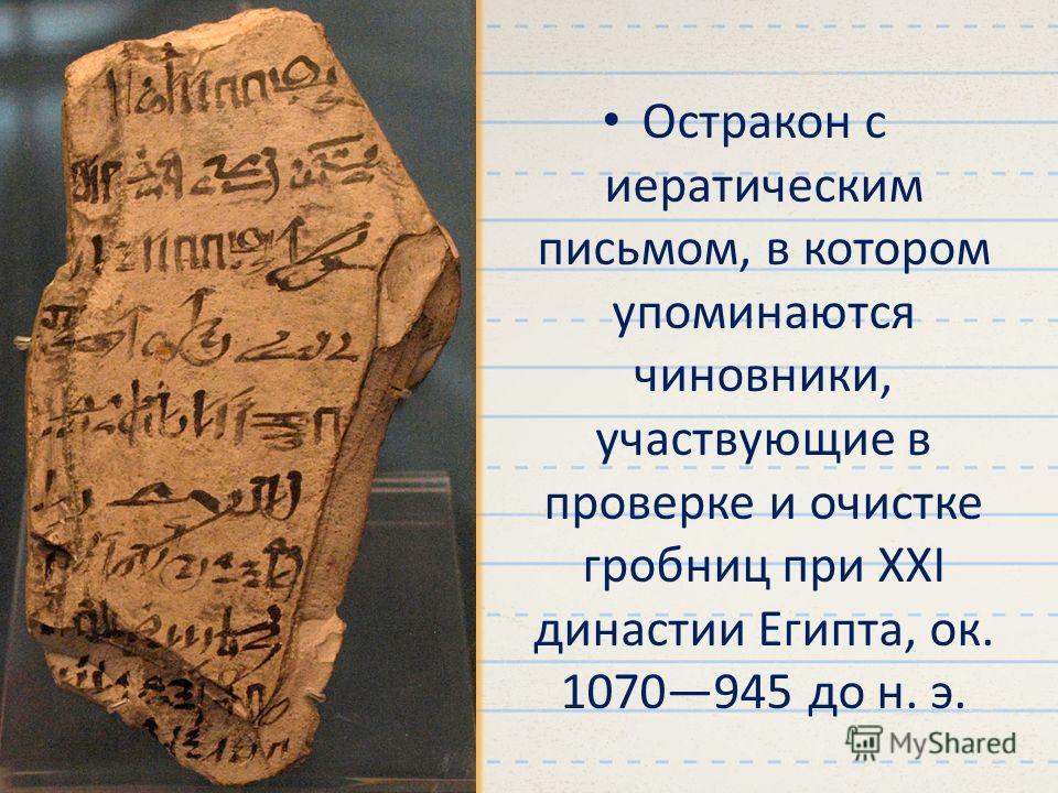 Остракон с иератическим письмом, в котором упоминаются чиновники, участвующие в проверке и очистке гробниц при XXI династии Египта, ок. 1070945 до н. э.