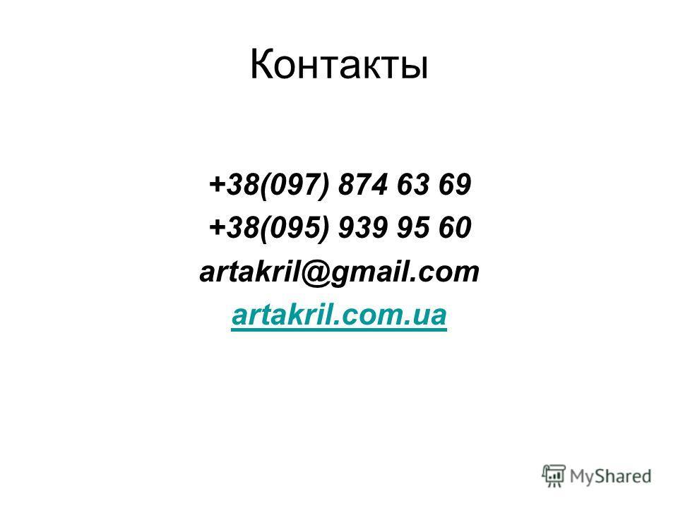 Контакты +38(097) 874 63 69 +38(095) 939 95 60 artakril@gmail.com artakril.com.ua