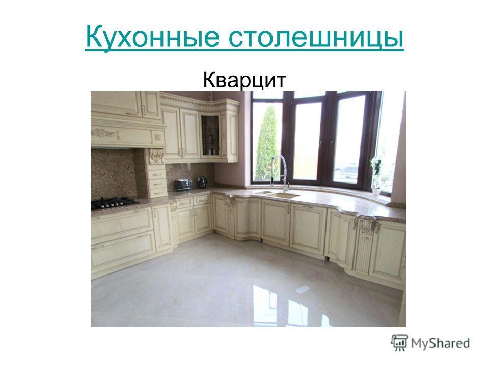 Кухонные столешницы Кварцит