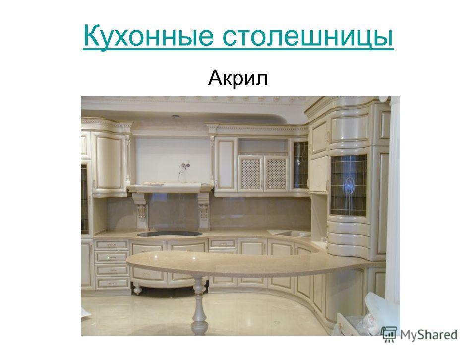Кухонные столешницы Акрил